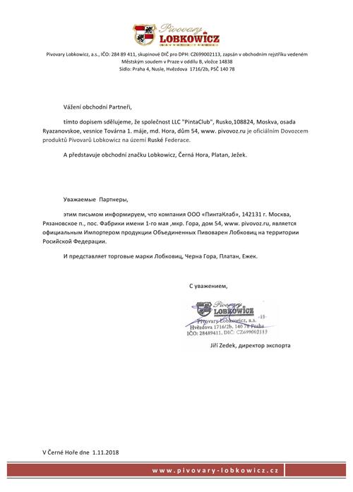 Письмо завода Lobkowicz