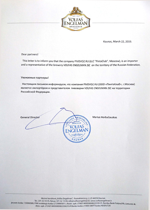 Письмо завода Volfas Engelman