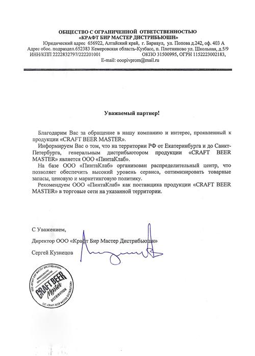 Письмо ООО Крафт Бир Мастер Дистрибьюшн