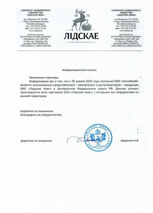 Письмо завода Лидское пиво
