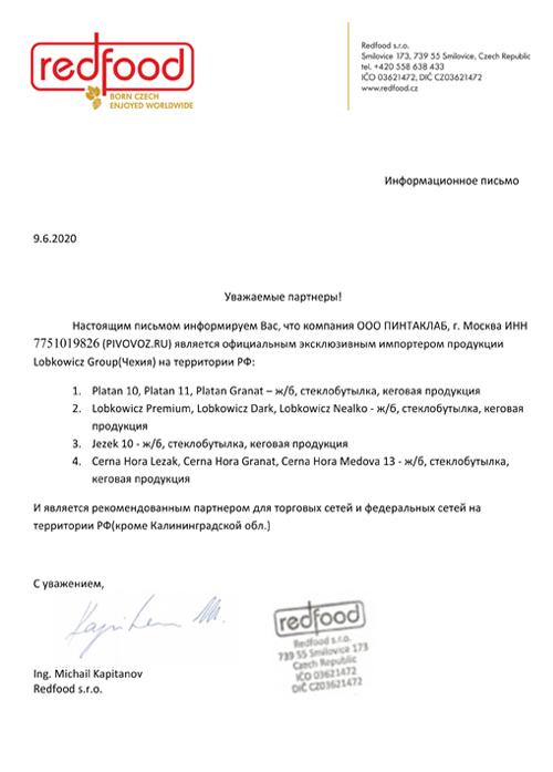 Письмо завода Redfood