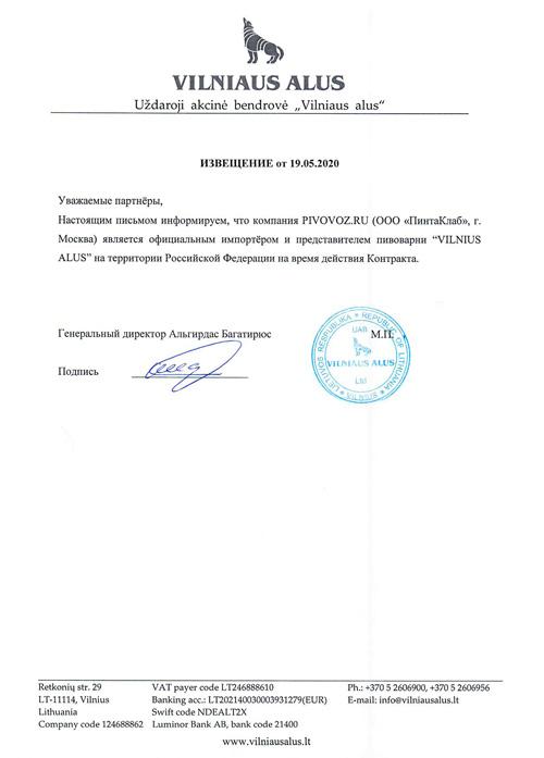 Письмо завода Vilniaus Alus