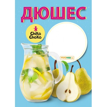 Безалкогольный газированный напиток Лимонад Дюшес =Chiko-Choko= /30 л. ПЭТ- КЕГ