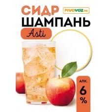 "30л /ПЭТ КЕГ/ ""Шампань-асти"" сидр 6,0%"