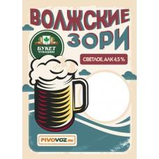 Пиво светлое фильтрованное Волжские зори 4.5 % 50 л. КЕГ, Букет Чувашии