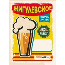 Пиво светлое фильтрованное Жигулевское 4.5 % 50 л. КЕГ, Букет Чувашии