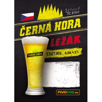 Пиво Черна Гора Лежак светлое фильтр. пастериз. 4.8% 30л / ПЭТ-КЕГ тип S/ Cerna Hora Lezak / Чехия