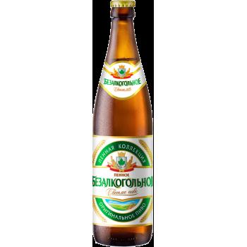 Пиво Пенное Безалкогольное алк. не более 0,5 % 0,5 л. x 20 ст.бут,