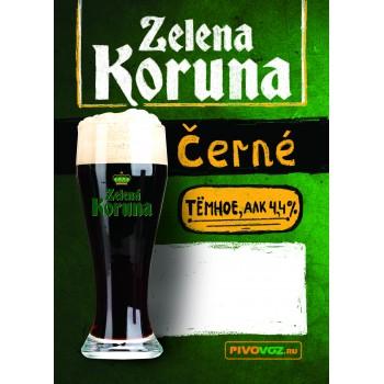 Пиво Zelena Koruna Cerne (Зеленая Корона Черне) темное фильтрованное 30 л ПЭТ-Кег тип А
