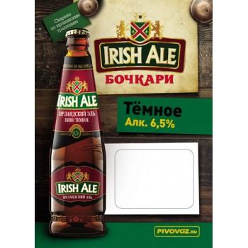 Пиво Бочкари Ирландский Эль темное фильтрованное пастеризованное 6,5% 30 л. /ПЭТ-КЕГ тип. А/