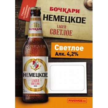 Пиво Бочкари Немецкое светлое фильтрованное пастеризованное 4,2% 30 л. /ПЭТ-КЕГ тип. А/