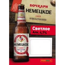 Пиво Бочкари Немецкое светлое нефильтрованное  4,7% 30 л. /ПЭТ-КЕГ тип. А/