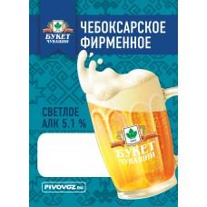 Пиво ЧЕБОКСАРСКОЕ СВЕТЛОЕ алк.5,1 % 30 л. ПЭТ- КЕГ, Букет Чувашии