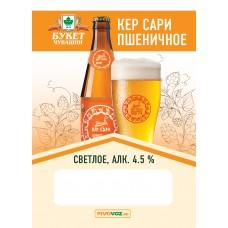 Пиво КЕР САРИ Пшеничное 4,5% 30 л. ПЭТ- КЕГ / Букет Чувашии