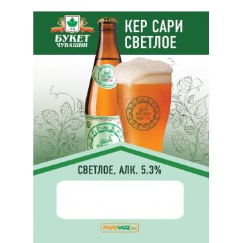 Пиво КЕР САРИ СВЕТЛОЕ 5.3 % 30 л. ПЭТ- КЕГ, Букет Чувашии