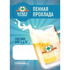 Пиво ПЕННАЯ ПРОХЛАДА СВЕТЛОЕ 4,6 % 30 л. ПЭТ- КЕГ, Букет Чувашии