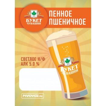Пиво Букет Чувашии Пенное Пшеничное ПЭТ КЕГ 30л. алк. 5,0%