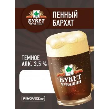 Пиво темное ПЕННЫЙ БАРХАТ ЛЕГКИЙ (ПИВНОЙ НАПИТОК) алк.3,5 % 30 л. ПЭТ- КЕГ, Букет Чувашии