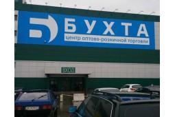 г. Москва ТЦ «БУХТА»